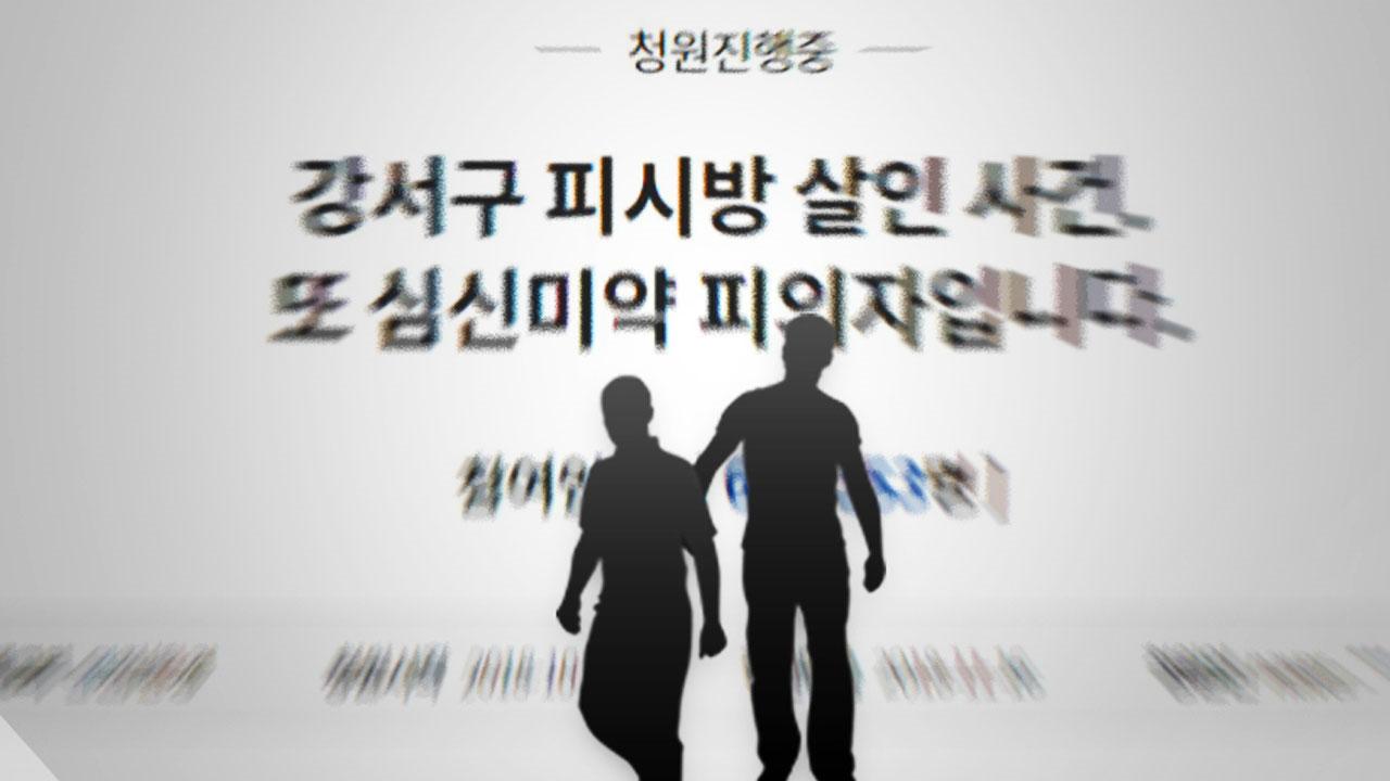 [속보] 경찰, 서울 강서 PC방 살인사건 피의자 신상 공개