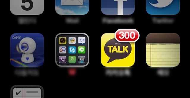 앱 알림 300개