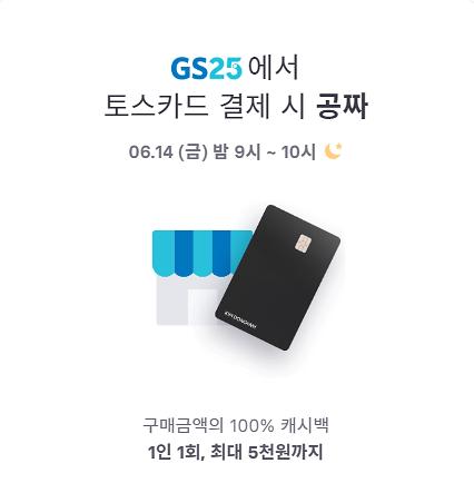 GS25 토스카드 결제 캐시백 광고